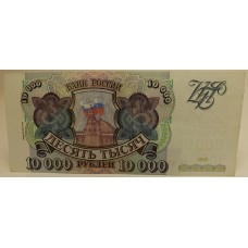 10000 рублей 1993 г.(вып.1994)