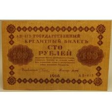 Сто рублей 1918 года.