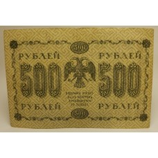 500 рублей 1918 года.