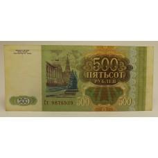 500 рублей 1993 года.