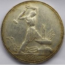 50 копеек 1925 г.