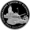 Юбилейные монеты России 1992-1995 (14)