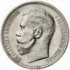 Монеты России до 1917 г. (17)