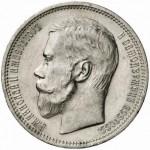 Монеты России до 1917 г.