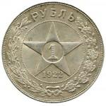 Монеты СССР 1921-1957