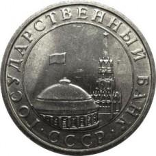5 рублей 1991 г.(ММД)