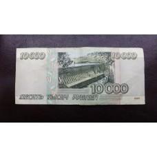 10000 рублей 1995 г.