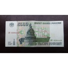 5000 рублей 1995 г.