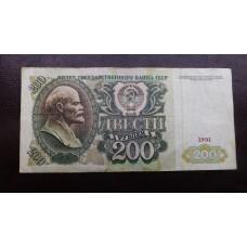 200 рублей 1991 г.VF