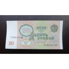 10 рублей 1991 г.UNC/Пресс