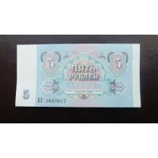 5 рублей 1991 г.UNC/Пресс