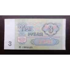 3 рубля 1991 г.XF/UNC