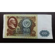 100 рублей 1991 г.XF+