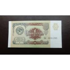 1 рубль 1991 г.Пресс/UNC