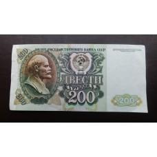200 рублей 1992 г.XF+