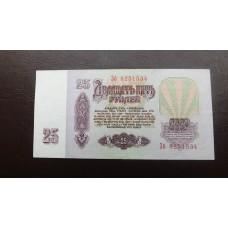 25 рублей 1961 г.ХF+
