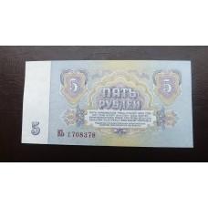 5 рублей 1961 г.AU