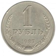 1 рубль 1987 г.