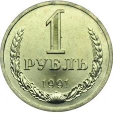1 рубль 1991 г. (Л)