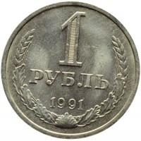 1 рубль 1991 г. (М)