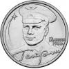 2 Рубля 2001г. Ю.А. Гагарин. (2)