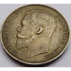 1 рубль 1900 г.