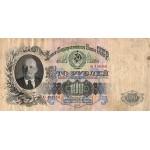 Цена на банкноты 1923-1957 гг.